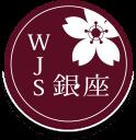 WJS銀座