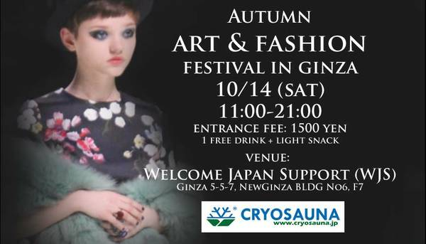 Art, Fashion, Festival in Ginza