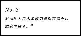 財団法人日本美術刀剣保存協会の認定書付き。