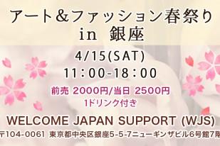 アート&ファッション春祭り in 銀座